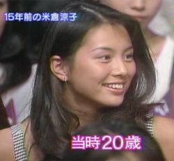 米倉涼子20歳
