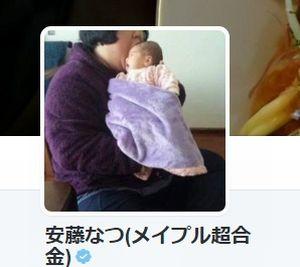 安藤なつツイッター