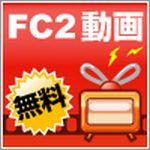 youtubeに追いつく人気のFC2動画が今熱い!無料で楽しめる!