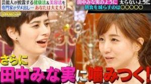 ホラン千秋と田中