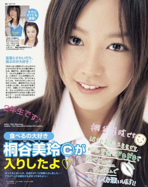 桐谷美玲モデル