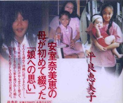 安室奈美恵の母