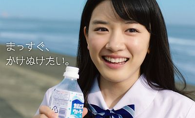 永野芽郁CM1