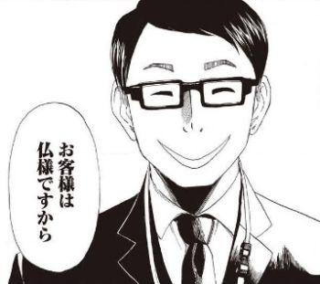 役所 漫画 ネタバレ 死